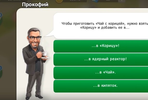 Вопросы в игре